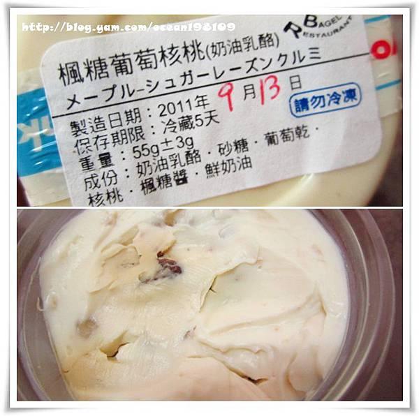 楓糖奶酪3.jpg