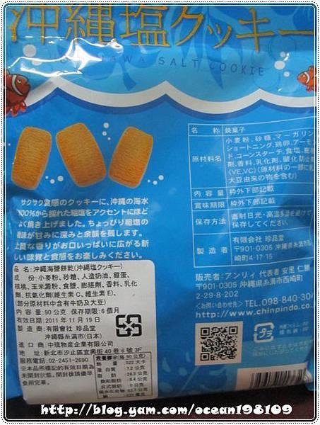 沖繩餅(背)1