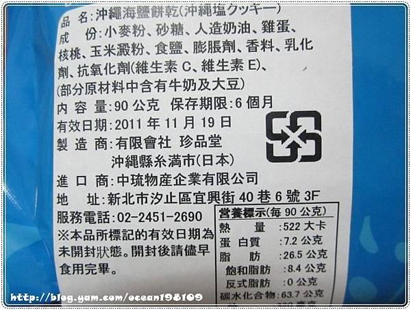 沖繩餅(背)2