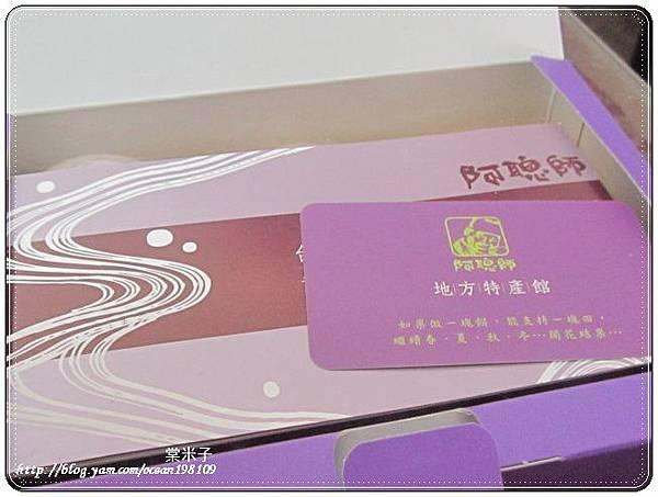 芋頭酥盒2