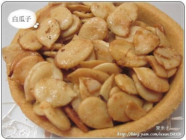 堅果-白瓜子2