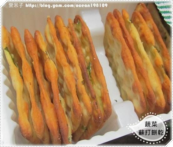 蔬菜餅乾1