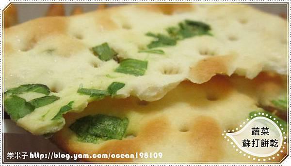 蔬菜餅乾4