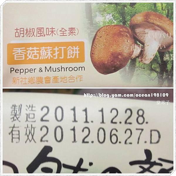 香菇包裝2