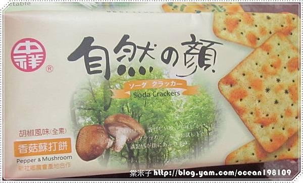 香菇包裝1