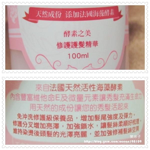 潤髮乳瓶2