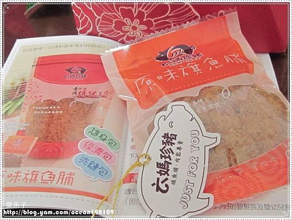 原味魚脯1