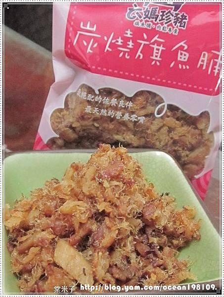炭燒魚脯4
