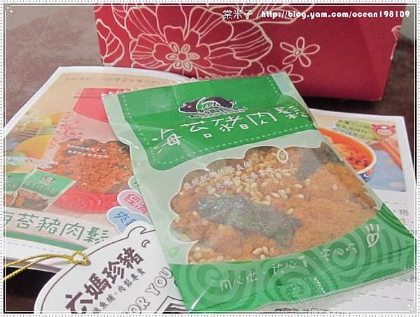 海苔豬肉鬆1