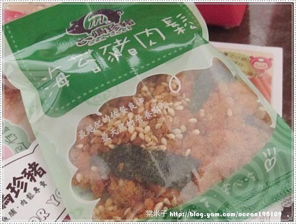 海苔豬肉鬆2