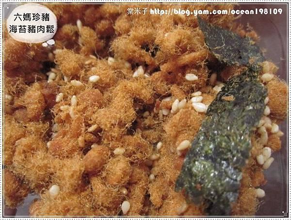 海苔豬肉鬆4