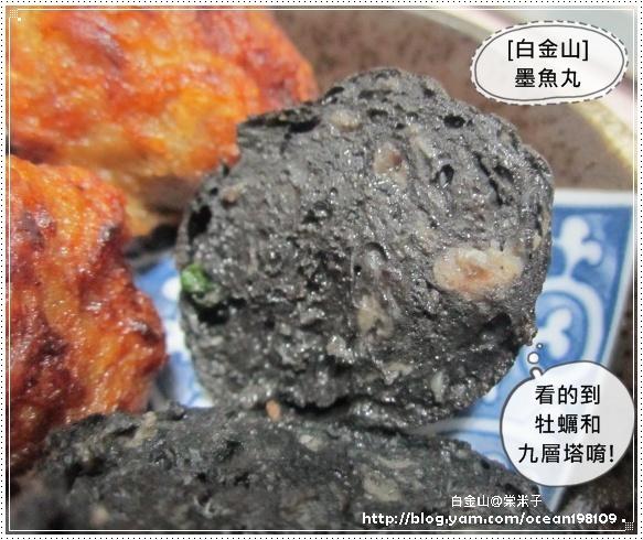 墨魚(煎)3