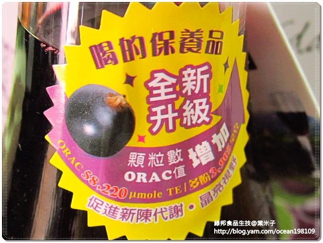 黑醋栗保健鮮果露2.JPG