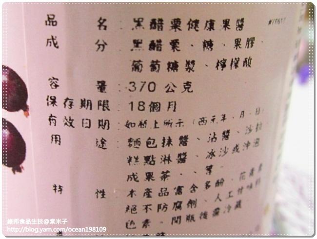 黑醋栗健康果醬2.JPG