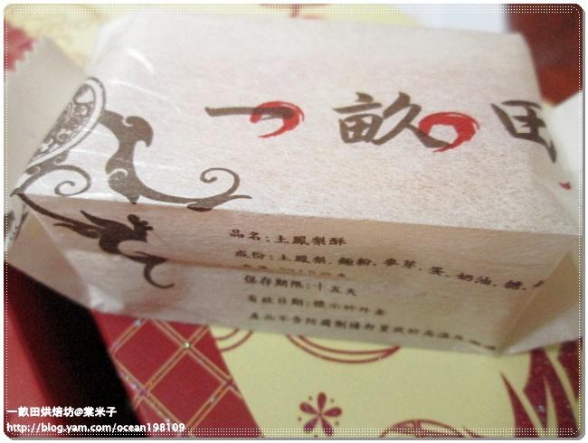 鳳梨酥外袋1.JPG