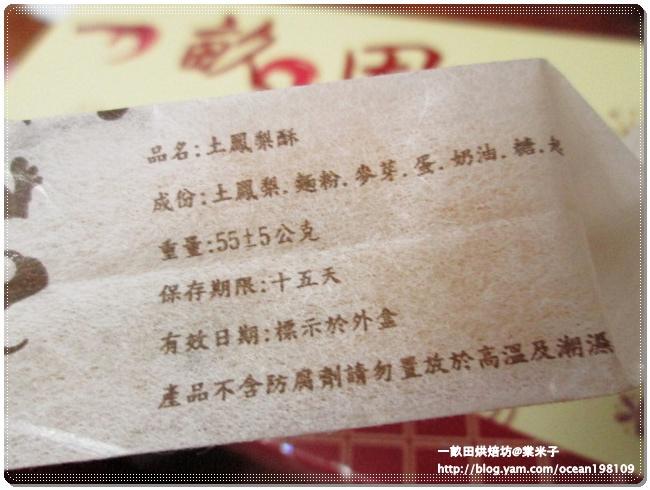 鳳梨酥外袋2.JPG