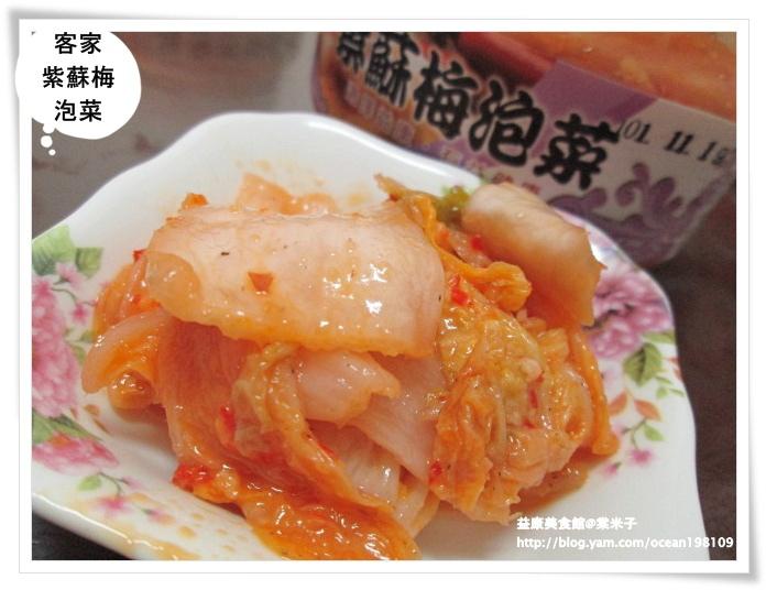 紫蘇梅泡菜1.JPG