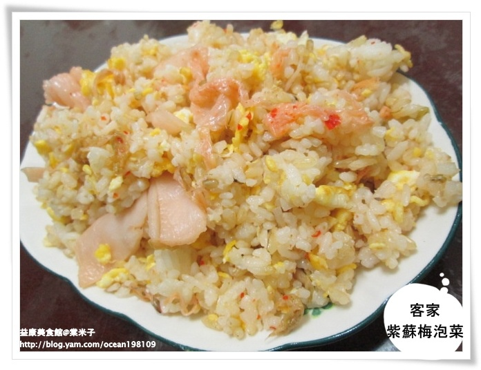 紫蘇梅炒飯2.JPG