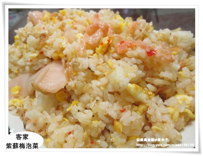 紫蘇梅炒飯3.JPG