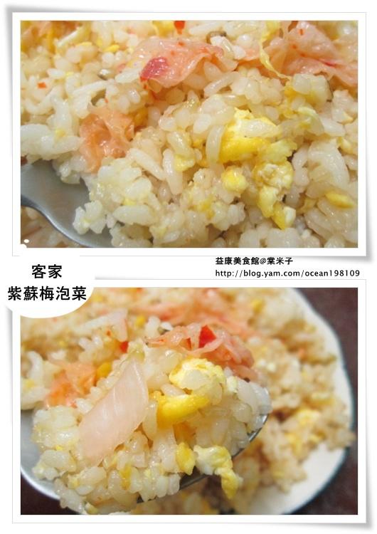 紫蘇梅炒飯4.jpg