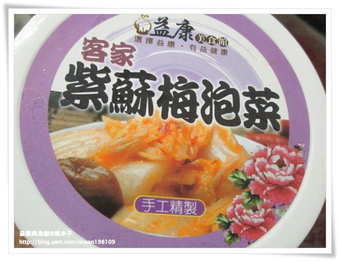 紫蘇梅瓶3.JPG