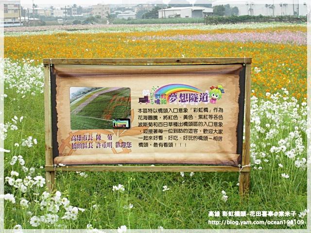 夢想隧道2.JPG