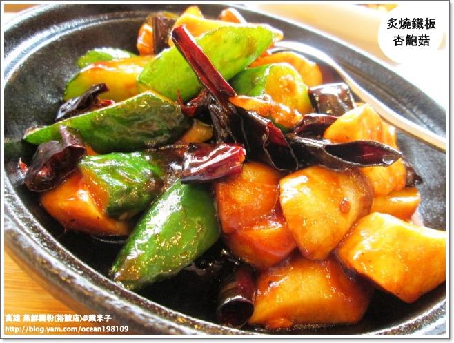 炙燒鐵板杏鮑菇1.JPG