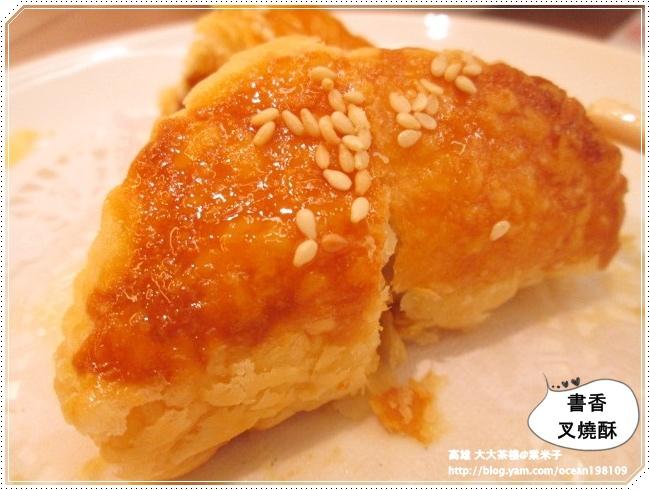 叉燒酥3.JPG