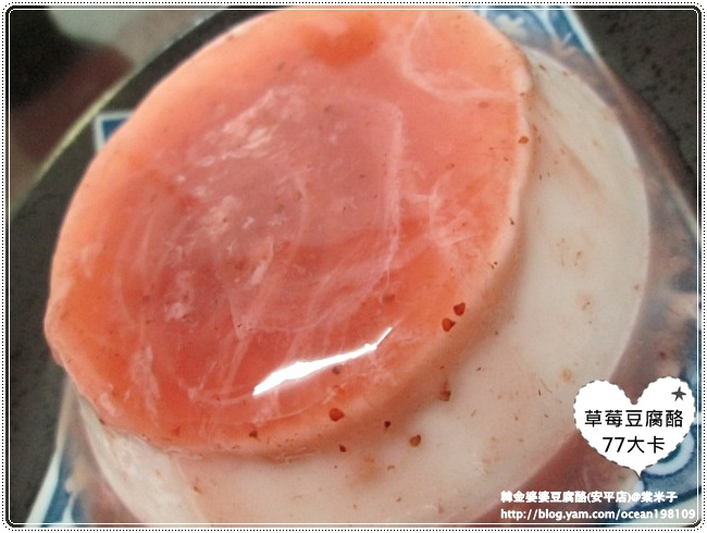 草莓酪3.JPG
