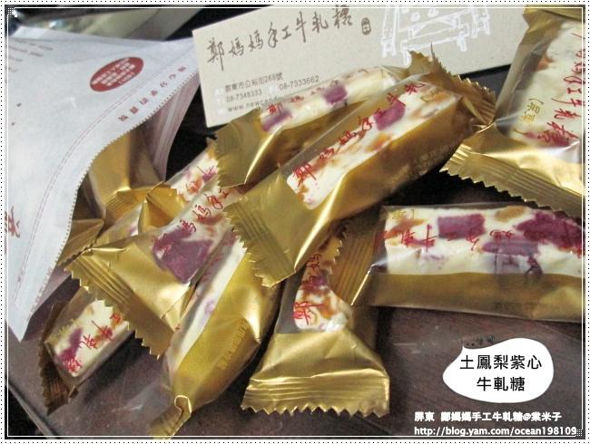 土鳳梨紫心牛軋糖2.JPG