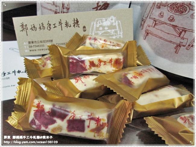 土鳳梨紫心牛軋糖3.JPG