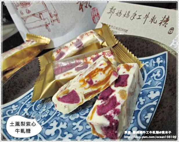 土鳳梨紫心牛軋糖6.JPG
