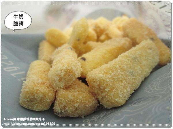 牛奶脆餅5.JPG