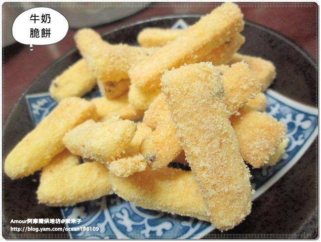 牛奶脆餅6.JPG