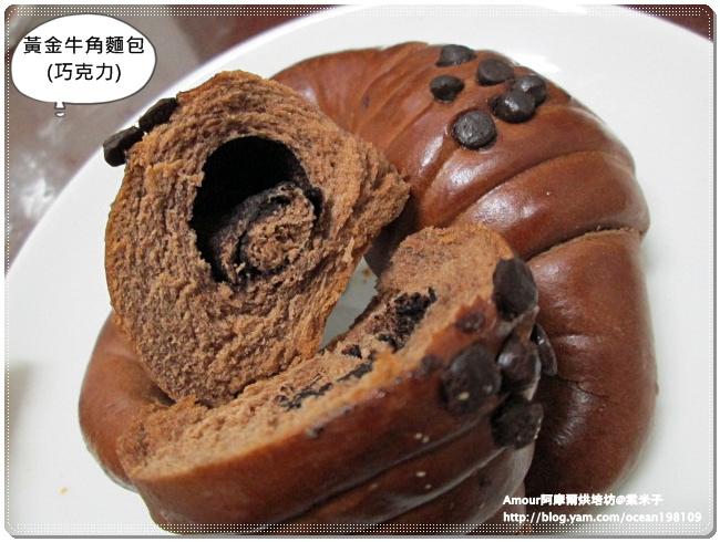 巧克力牛角4.JPG