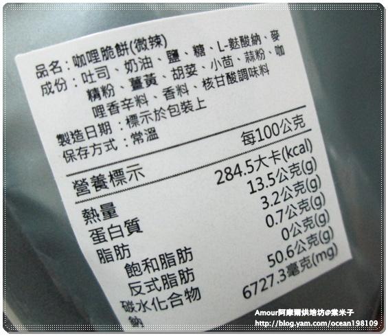 咖哩脆餅2.JPG
