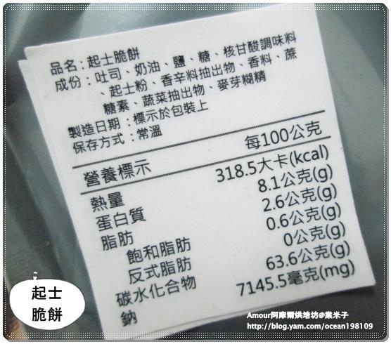 起士脆餅2.JPG