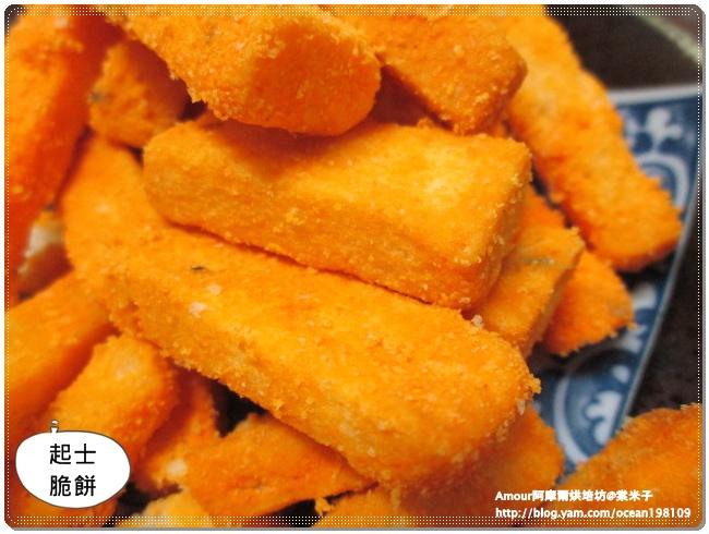 起士脆餅6.JPG