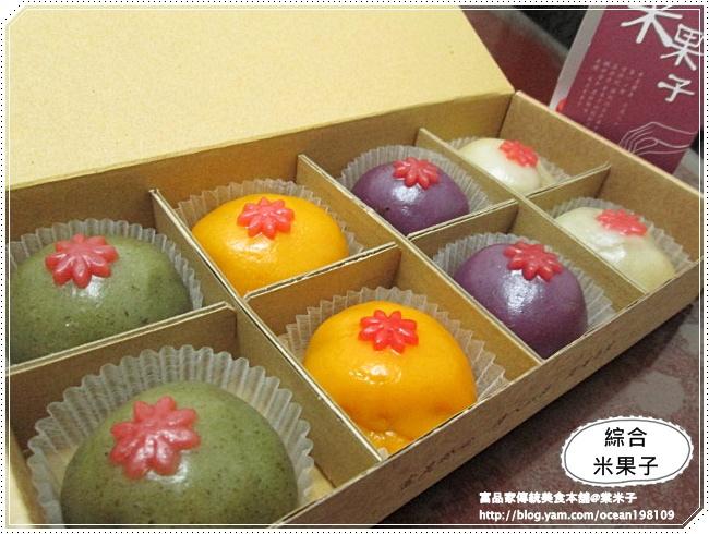 米果子盒4.JPG
