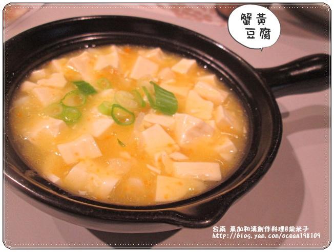 蟹黃豆腐.JPG