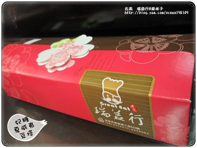 妃糖夏威夷豆塔1.JPG