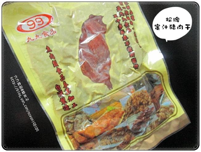 肉乾1.JPG