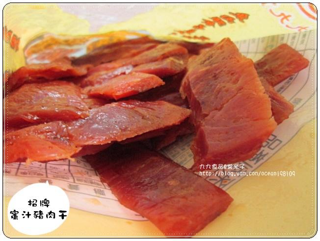 肉乾6.JPG