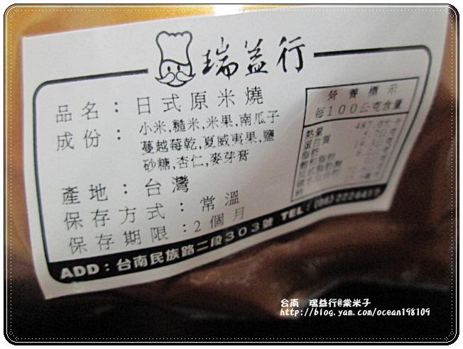 原米燒4.JPG