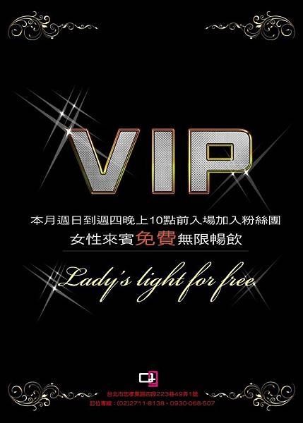 東區q9 lounge bar無限暢飲店女性來賓日到四22點前加入粉絲團並分享即享有無限暢飲免費