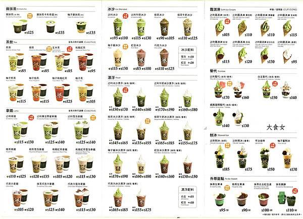 抹茶menu