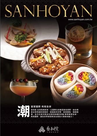 叁和院菜單menu.png
