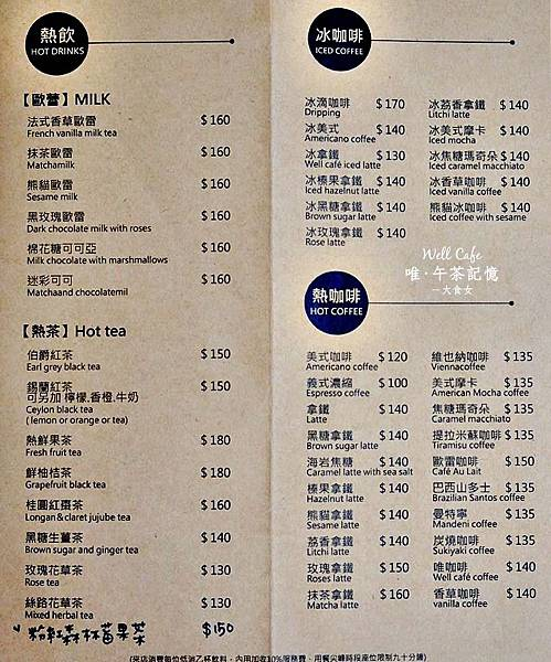 Well cafe menu3.jpg