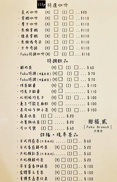 甜福貳MENU2.jpg