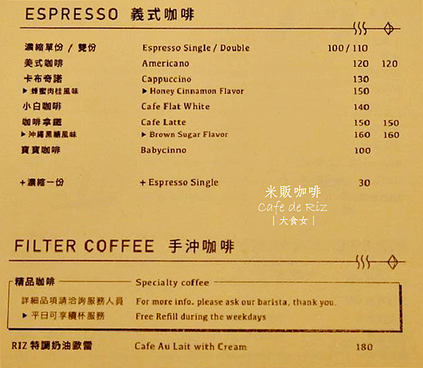 米販咖啡menu1.png
